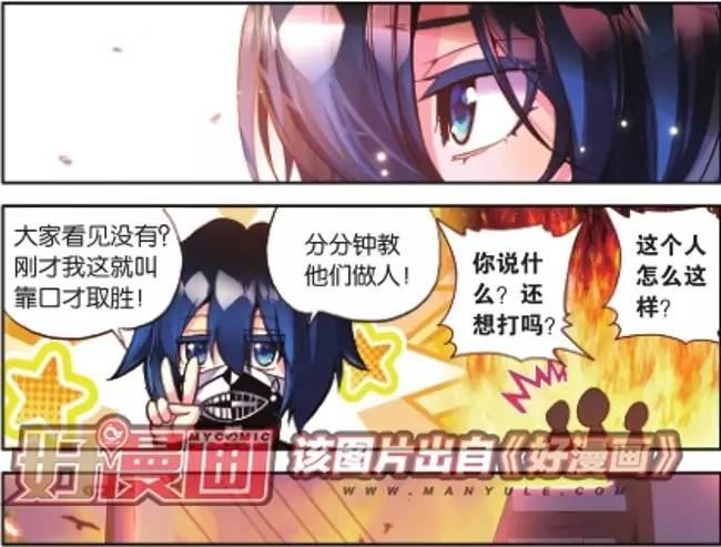 《烈火青春》第20话预告组图漫画励志图片