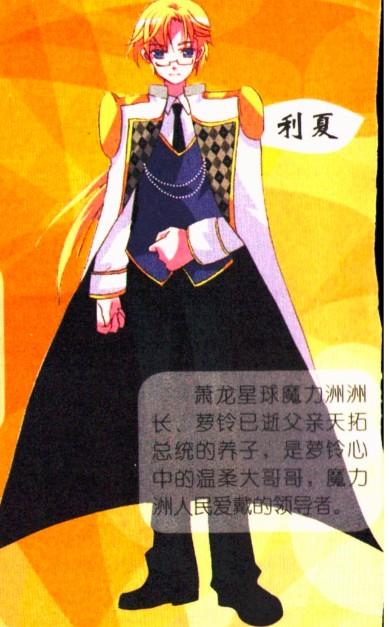天蝎座的幸运数字_利夏 角色利夏简介 看漫画