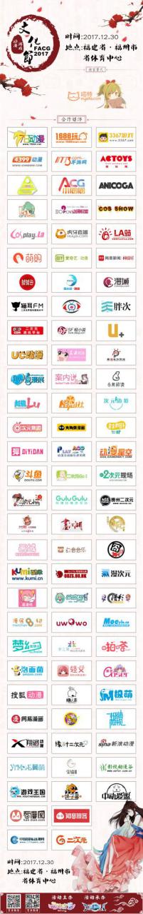 动漫游戏文化节,福州漫展,FACG5动漫游戏文化节