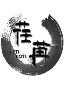 荏苒广播社